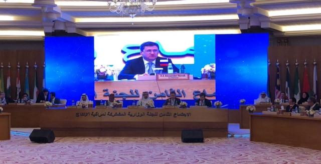 Posiedzenie OPEC+, czyli sygnatariuszy porozumienia naftowego. Fot. Ministerstwo Energetyki FR